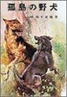 椋鳩十全集〈5〉孤島の野犬