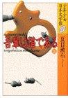 吾輩は猫である (上) (少年少女日本文学館27)