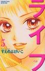 ライフ(5) (講談社コミックス別冊フレンド)