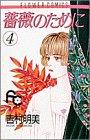 薔薇のために (4) (プチコミフラワーコミックス)