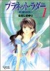 プラネット・ラダー 1 (クリムゾンコミックス)