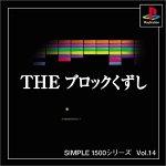 SIMPLE1500シリーズ Vol.14 THE ブロックくずし