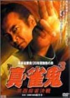裏麻雀勝負!20年間無敗の男 真・雀鬼3 東西麻雀決戦 [DVD]