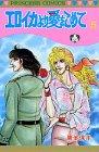 エロイカより愛をこめて (5) (Princess comics)