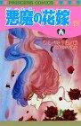 悪魔の花嫁 13 (プリンセスコミックス)