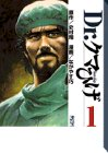 Dr.クマひげ (1) (講談社漫画文庫)