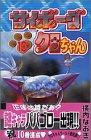 サイボーグクロちゃん (10) (講談社コミックスボンボン (926巻))