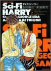 SciーFi HARRY 2 (バンブー・コミックス)