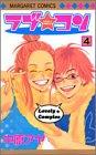 ラブ・コン 4 (マーガレットコミックス)