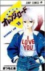きまぐれオレンジ★ロード (Vol.10) (ジャンプ・コミックス)