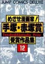 めざせ漫画家!手塚・赤塚賞受賞作品集 12 (ジャンプコミックスデラックス)