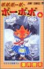ボボボーボ・ボーボボ 6 (ジャンプコミックス)