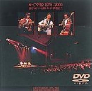 1975-2000 [DVD]