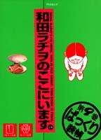 和田ラヂヲのここにいます (第9巻) (Young jump comics)
