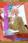 好派!蘭丸応援団 6 (プリンセスコミックス)