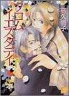 フロムイエスタデイ (ドラコミックス (No.012))