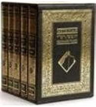 Metsudah Chumash: Student Edition (English and Hebrew Edition)