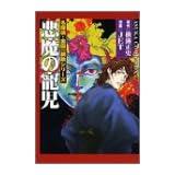 悪魔の寵児 (あすかコミックスDX―名探偵・金田一耕助シリーズ)