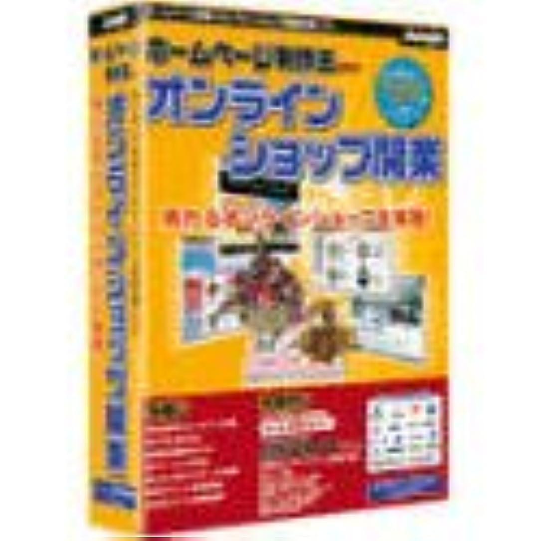 さわやかフェードアウト通訳ホームページ制作王 2003 オンラインショップ開業