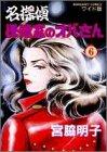 名探偵保健室のオバさん (6) (マーガレット・コミックス ワイド版 (2104))