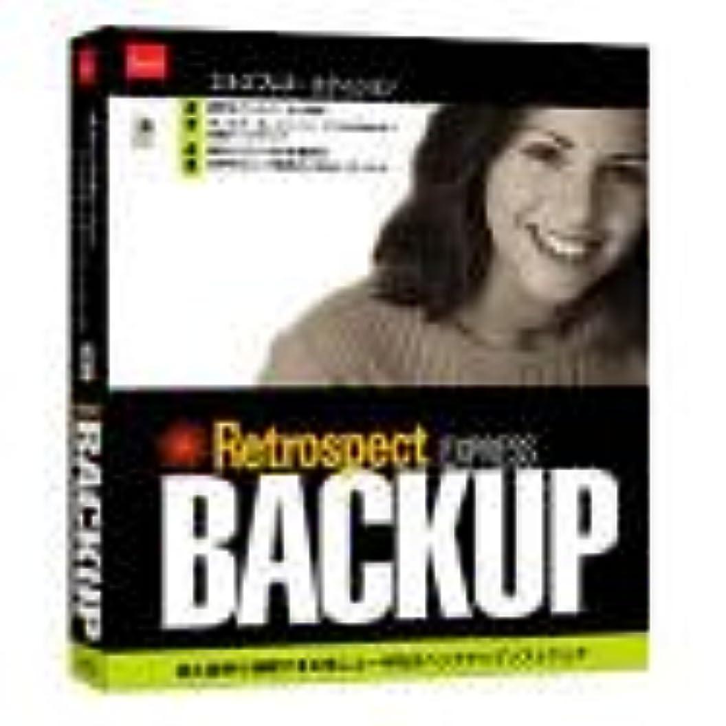 確率ジャンピングジャック生態学Retrospect Express Backup for Windows 5.6