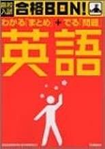 高校入試合格BON!英語―学習指導要領準拠 (高校入試合格BON! 1)