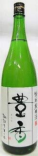 日本酒 豊香(ほうか) 辛口特別純米酒 瓶燗火入れ1800ml【豊島屋】