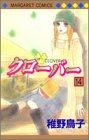 クローバー 14 (マーガレットコミックス)