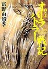 オーラバトラー戦記〈6〉軟着陸 (角川スニーカー文庫)の詳細を見る
