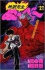 地獄先生ぬーべー 21 (ジャンプコミックス)