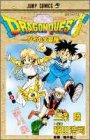 ドラゴンクエスト―ダイの大冒険 (8) (ジャンプ・コミックス)
