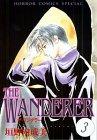 THE WANDERER 3 (ホラーコミックススペシャル)