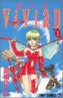 魔女娘Vivian 1 ビビアンと一休 (ジャンプコミックス)