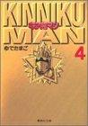 キン肉マン 4 (集英社文庫(コミック版))