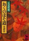 おくのほそ道 (講談社学術文庫)