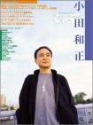 小田 和正 ― リットーミュージック・ムック KM SPECIAL FEATURE SERIES
