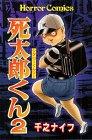 死太郎くん 2 (ホラーコミックス)