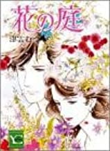 花の庭 (YOUコミックス)