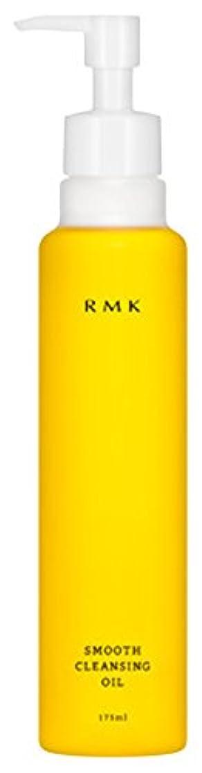 ブラシ安全性半径RMK スムース クレンジングオイル 175ml [並行輸入品]