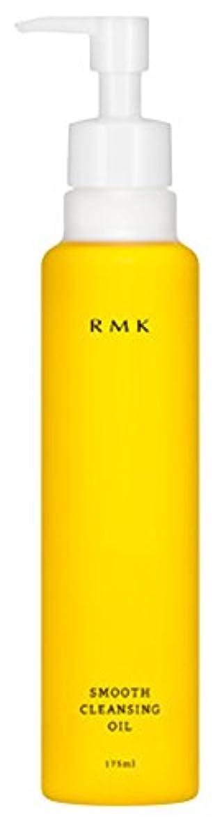 計画ビット文明化するRMK スムース クレンジングオイル 175ml [並行輸入品]