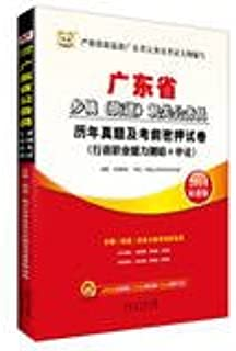 China map 2014 Guangdong Township ( streets ) of the Civil Servants : TEST KEY harass exam papers executive career Aptitude Test + application on the ( latest edition )(Chinese Edition)