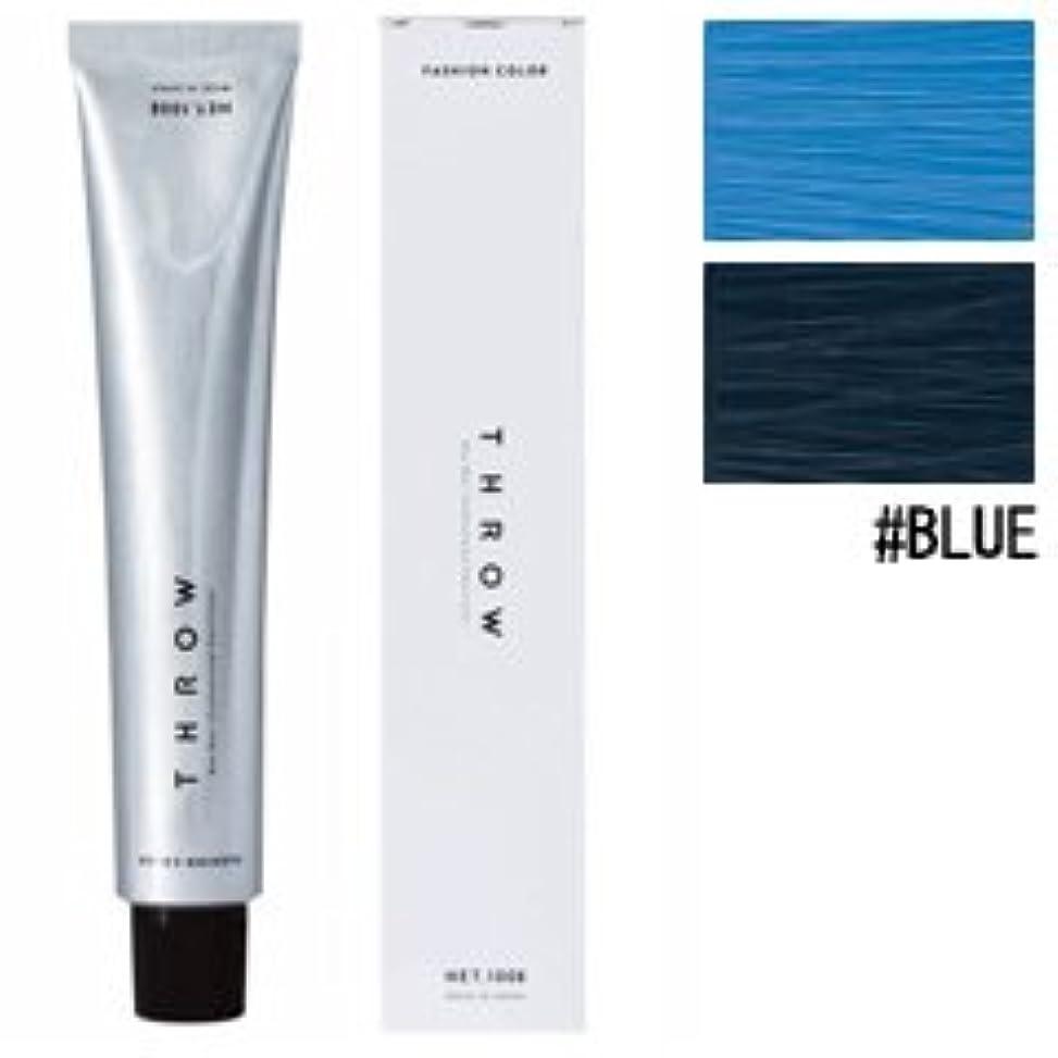 勇者器官ブロックする【モルトベーネ】スロウ ファッションカラー #BLUE 100g