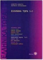 ELLINKA TORA 1+1