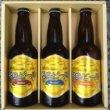 【宮城初の本格 地ビール】地ビール 松島ビール 飲み比べ3種箱入りセット 【宮城県内限定商品】