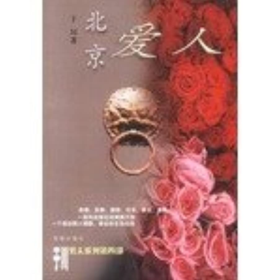 Beijing lover (genuine)(Chinese Edition)