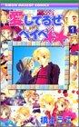 愛してるぜベイベ 1 (りぼんマスコットコミックス)