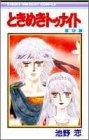 ときめきトゥナイト (9) (りぼんマスコットコミックス)