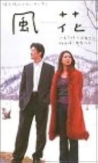 風花 kaza-hana [DVD]