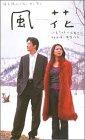 風花 kaza-hana [DVD] image