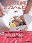 5分でできるカフェべんとう (講談社のお料理BOOK)